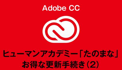 【Adobe CC】たのまな(ヒューマンアカデミー)での更新手続き(後編)