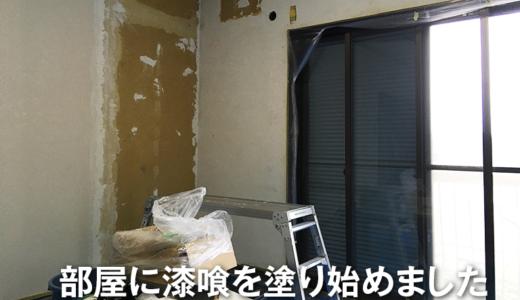 部屋に漆喰を塗り始めました。