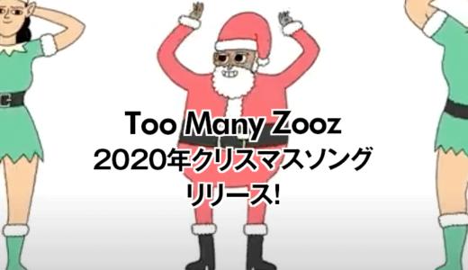 今年もToo Many Zoozのクリスマスソング