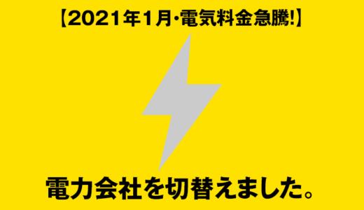 【2021年電気料金急騰】電力会社を切替えました。