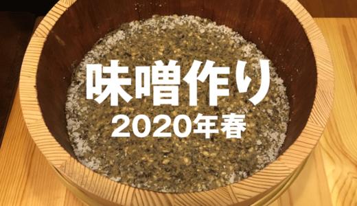 2020年 味噌作り
