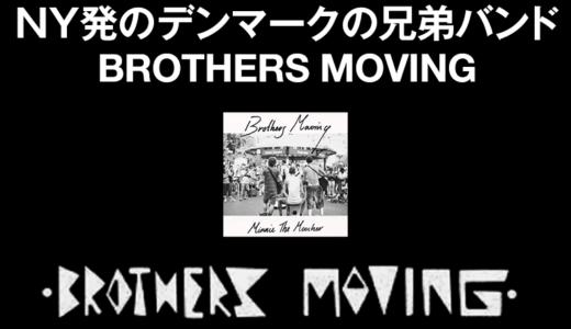 デンマークのストリートバンド「Brothers Moving」